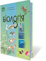Біологія 8 кл. Автори: Межжерін С.В., Межжеріна Я.О.