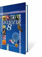 Біологія 8 кл. Автори: Серебряков В. В., Балан П. Г.