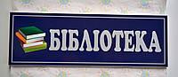 Табличка кабинетная Библиотека