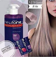 Тонирующая маска для волос Estel NEWTONE 8/61 Светло-русый фиолетово-пепельный