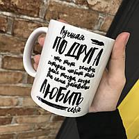 Чашка Кружка с принтом City-A 330 мл. Лучшая подруга это тот человек которая любит тебя