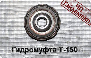 Гидромуфта Т-150 150.37.016