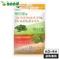 Seedcoms Блокатор калорий Колеус Форсколии + Экстракт белой фасоли +экстракт Ашитаба 90 капсул на 90 дней