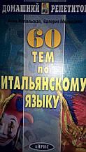 60  тем по итальянскому языку