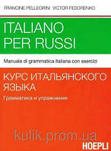 Italiano per russi. Manuale di grammatica italiana con esercizi / курс итальянского языка