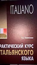 Іtaliano. Практический курс итальянского языка. Т. Е. Тюленева.