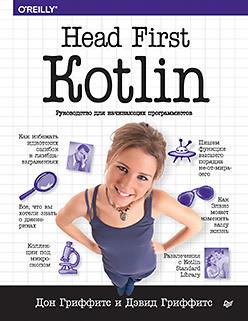 Head First. Kotlin. Гріффітс Д.
