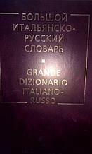 Большой Итальянско-русский словарь