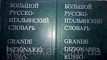 Большой Итальянско-русский словарь    комплект.