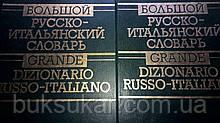 Большой русско-итальянский словарь. В 2 томах