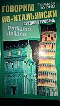 Говорити по-итальянски, средний уровень.