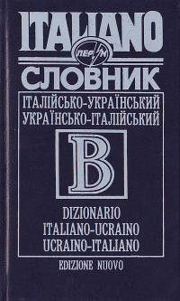 Дмитрієв   Італійсько-український. Українсько-італійський словник