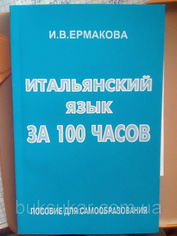 Ермакова И. В. - Итальянский язык за 100 часов