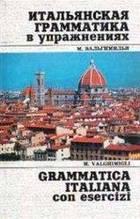 ИТАЛЬЯНСКАЯ ГРАММАТИКА В УПРАЖНЕНИЯХ / GRAMMATICA ITALIANA CON ESERCIZI