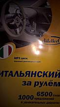 Итальянский за рулем  мр3 диск