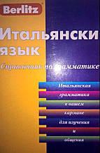 Итальянский язык. Справочник по грамматике (2006)