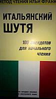 Итальянський Шутя, 100 анекдотов для начального чтения..