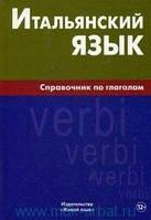 Марк Лепнин Итальянский язык : справочник по глаголам