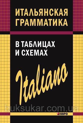 Світлана Галузина: Італійська граматика в таблицях і схемах