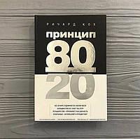 Ричард Кох Принцип 80/20. 80% результатов проистекает из 20% причин