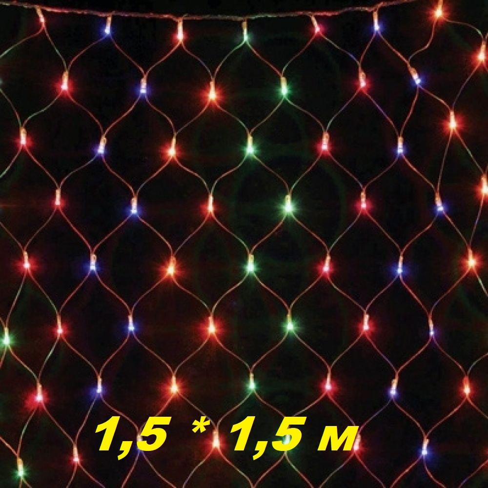 """Новогодняя гирлянда """"Сетка"""" мультиколор Xmas  144 LED диода (1,5*1,5 метра)"""