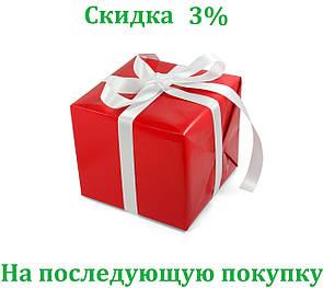 Скидка 3% на последующую покупку