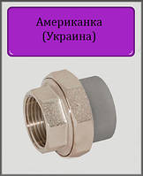 "Сгон американка ППР 40х1 1/4"" ВР (Украина) латунь"