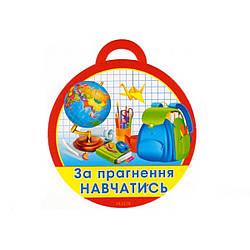 """Медаль """"За прагнення навчатись"""" 18.1179"""