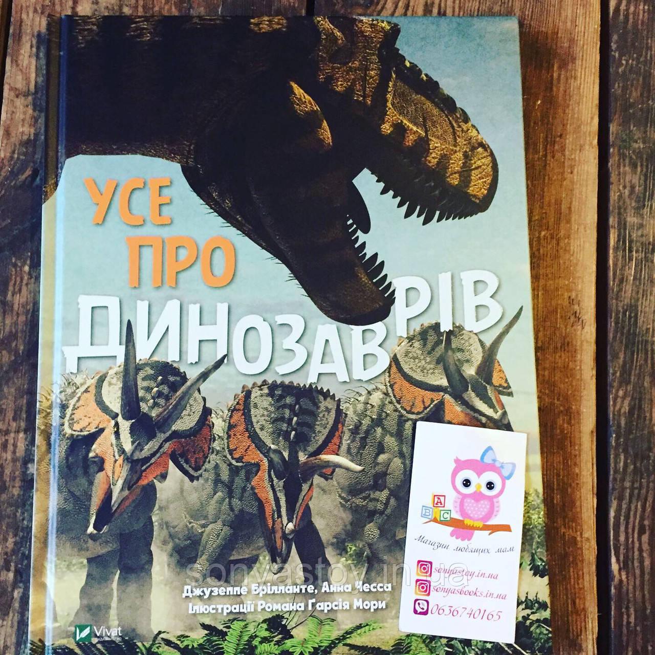 """Книга-Енциклопедія """"Усе про динозаврів"""", 6+"""