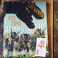 """Книга-Енциклопедія """"Усе про динозаврів"""", 6+, фото 1"""
