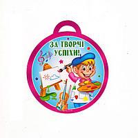 """Медаль """"За творчі успіхи"""" 18.1186"""