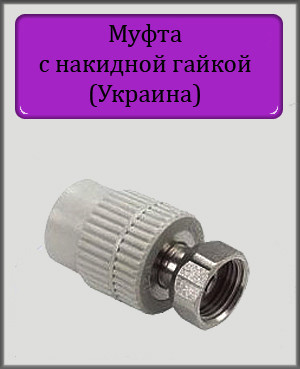 """Муфта с накидной гайкой ППР 25х3/4""""В (Украина) латунь"""
