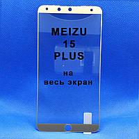 Захисне скло для Meizu 15 Plus Золоте на весь екран, фото 1