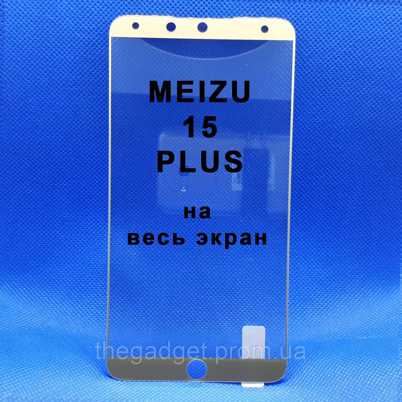 Захисне скло для Meizu 15 Plus Золоте на весь екран