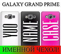 Чехол(бампер) для Samsung Galaxy Grand Prime G530H с рисунком(печать на чехле)