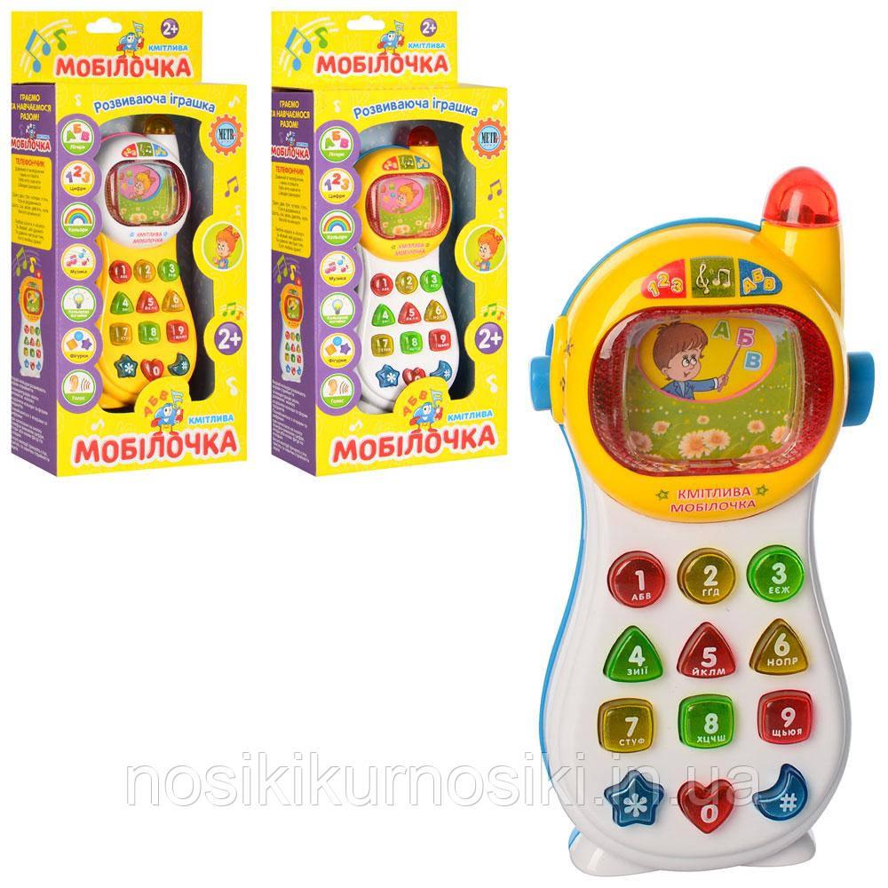 Розвиваючий дитячий Розумний телефон українською