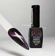 Гель-лак для ногтей магнитный кошачий глаз Global Fashion Cat Еyes №11, 8мл