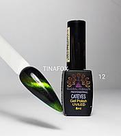 Гель-лак для ногтей магнитный кошачий глаз Global Fashion Cat Еyes №12, 8мл