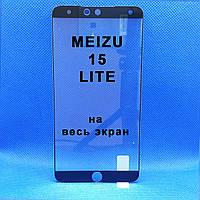 Защитное стекло для Meizu 15 Lite Черное на весь экран