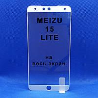 Защитное стекло для Meizu 15 Lite Белое на весь экран