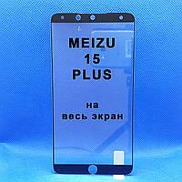 Защитное стекло для Meizu 15 Plus Черное на весь экран