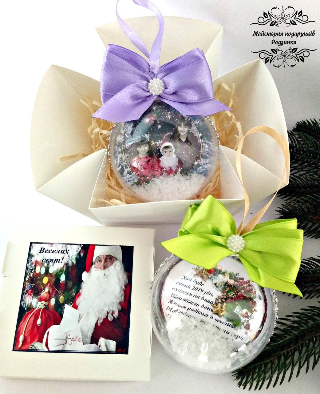 Подарункова новорічна кулька з вашим фото та коробочкою. Новорічні кульки на ялинку. Новорічні подарунки