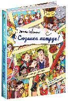 Сюзанка хитрує. Художня література Дорота Сувальська. Дитяча література
