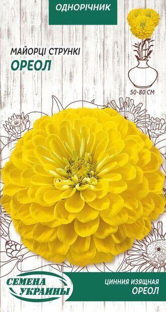 Семена   Цинния Изящная ОРЕОЛ (ярко-жёлтая) [0,5г]