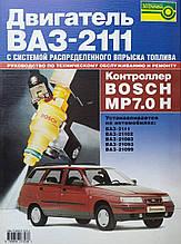 ДВИГАТЕЛЬ ВАЗ-2111  системой распределенного впрыска топлива  Контроллер BOSCH MP7.0 H  Руководство по ремонту