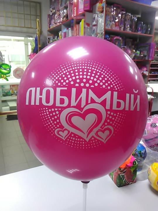 Повітряну кульку з написом улюблений 1шт