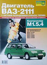 ДВИГАТЕЛЬ ВАЗ-2111  с системой распределенного впрыска топлива  КОНТРОЛЛЕР М1.5.4  Руководство по ремонту