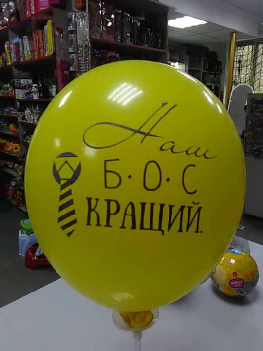 Воздушный шарик с надписью Наш Б.О.С Кращий 1шт