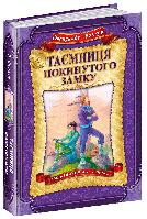 Таємниця покинутого замку. Художня література Олександр Волков. Дитяча література