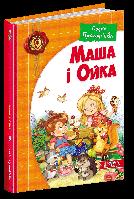 Маша і Ойка. Художня література Софія Прокоф`єва. Дитяча література